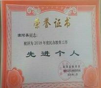 谭阿英同志荣获2018年度民办教育工作先进个人