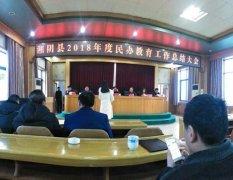 湘阴县2018年度民办教育工作总结大会现场