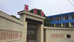 <b>岳阳湘阴中山职校 打造优质民办教育新名片</b>