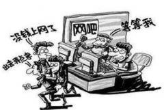 张家界戒网瘾学校:如何让青少年远离网络戒掉网络成瘾呢?